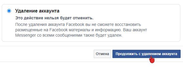 полное удаление аккаунта на фейсбуке