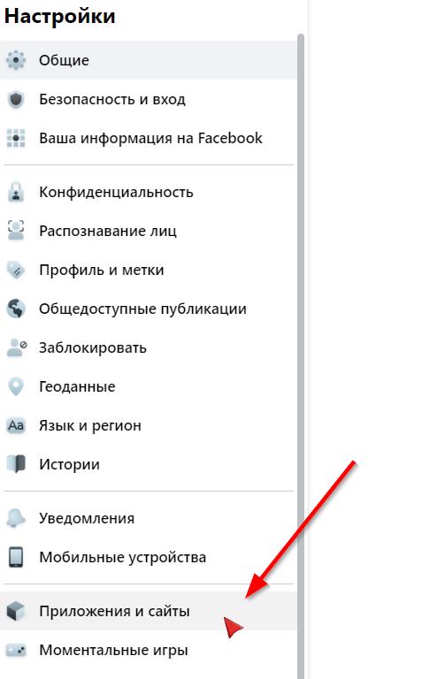 приложения и сайты на фейсбуке